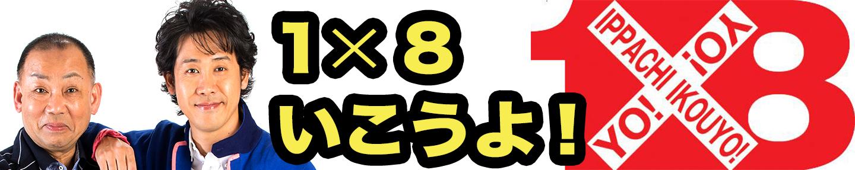 1×8いこうよ!《札幌テレビ放送》