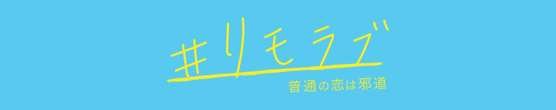 #リモラブ ~普通の恋は邪道~