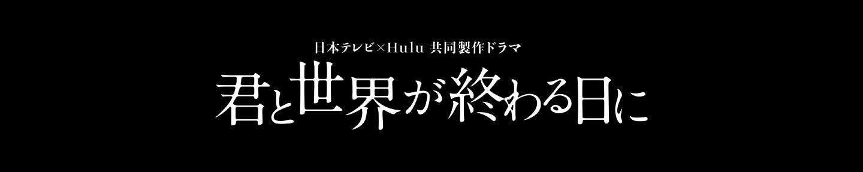 日曜ドラマ「君と世界が終わる日に」見どころ徹底解剖SP!