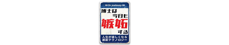 博士は今日も嫉妬する~人生が楽しくなる最新テクノロジー~