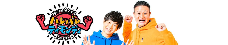 ハレバレティモンディ《札幌テレビ放送》