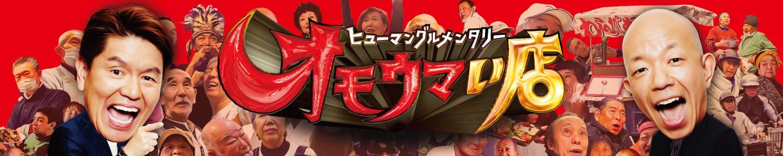 ヒューマングルメンタリー オモウマい店《中京テレビ》