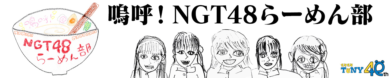 嗚呼!NGT48らーめん部《テレビ新潟》