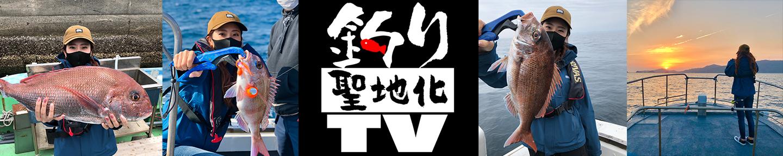 釣り聖地化TV《長崎国際テレビ》