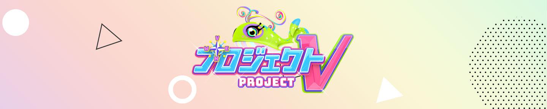 プロジェクトV
