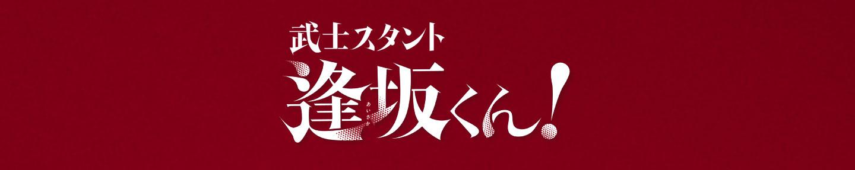 【ダイジェスト】武士スタント逢坂くん!