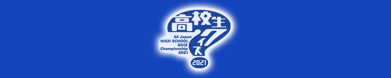 第41回全国高等学校クイズ選手権 (高校生クイズ2021)