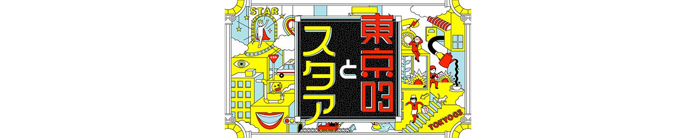 東京03とスタア