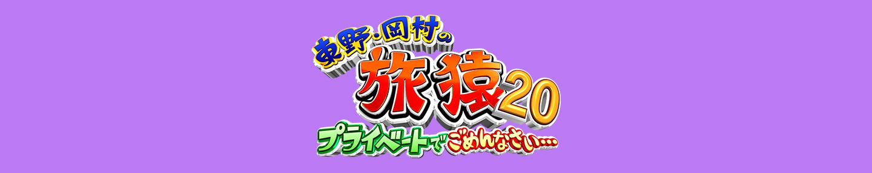 東野・岡村の旅猿20 ~プライベートでごめんなさい…