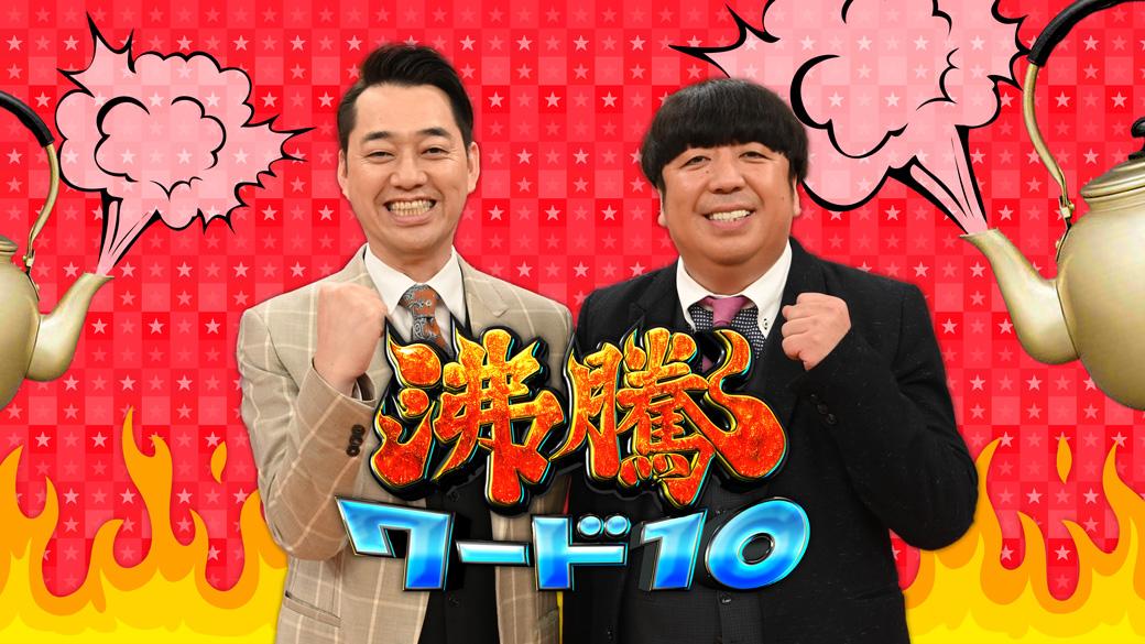 沸騰ワード10 | 日本テレビ 日テレ無料