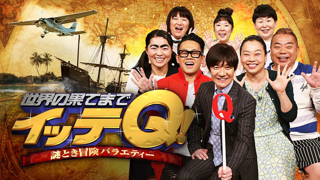 世界の果てまでイッテQ! | 日本テレビ 日テレ無料