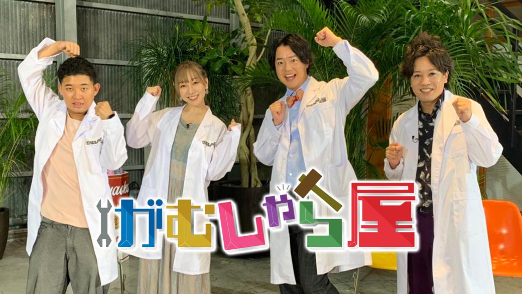 がむしゃら屋 動画 2021年9月10日 21/09/10